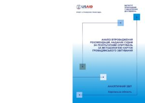 Annex_270_FAIR_Monitoring_CRC_Recommendations_Kharkiv_Oblast_2016_UKR