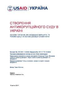 NJ_Anticorruption_Court_Report_Zilincik_Apr_2017_UKR