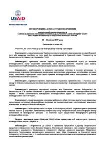 NJ_Int.Anticor.Workshop_Resolution&Action Plan_Kyiv_Apr 13-14_2017_UKR