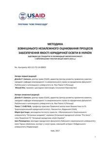 NJ_Methodology for Legal Education Quality Assessment_UKR_May 24_2017_final