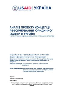 NJ_Y.Barabash_Report on Draft LER Concept Paper and Recommendations for Improvement_May 22_2017