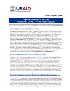 New Justice_Newsletter_April_June_2017_UKR