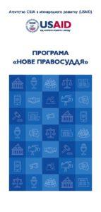Брошура Програми USAID «Нове правосуддя»
