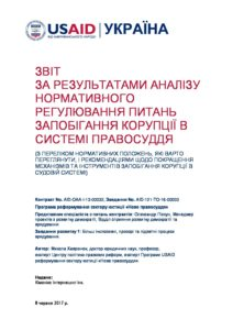 NJ_Anticorruption_Laws_Judiciary_Report_2017_UKR