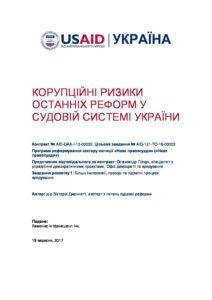 NJ_Judicial_Corruption_Risks_Report_2017_UKR
