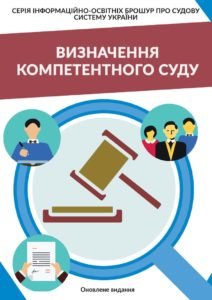 Brochure_How_to_Define_a_Competent_Court_Ukr_2016