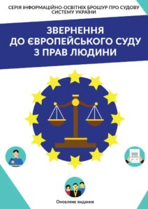 Brochure_Rules_to_bring_the_case_before_the_European_Court_of_Human_Rights_Ukr_2016