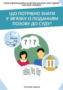 Brochure_You_Plan_to_Bring_a_Case_before_the_Court_Ukr_2016