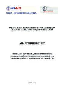 CRC_Report_Law_Democracy