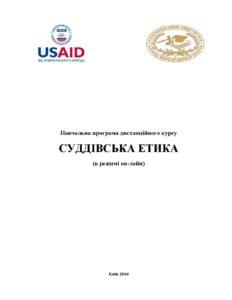 Curriculum_Jud_Ethics_On-line_Print1