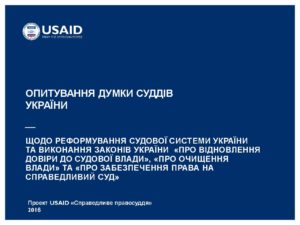 FAIR_2016__Judges_Opinion_Survey_Presentation_UKR_07_06_16_print1