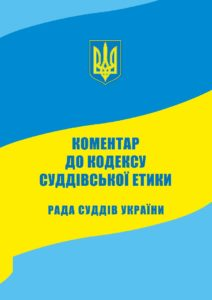 Annex_273_Commentary_to_the_Code_of_Judicial_Ethics_UKR
