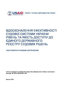 Assessment_Report_Registry_of_Court_Decisions_RS_ukr