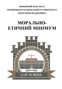 CNU_Moral_and_Ethical_Minimum_UKR