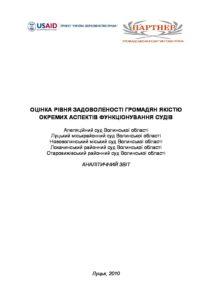 CRC_Report_2010_Volyn_Partner