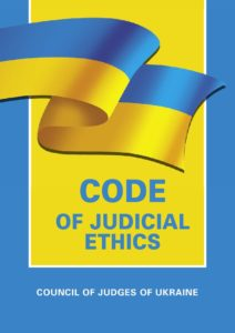 Code_of_Judical_NEW_eng1