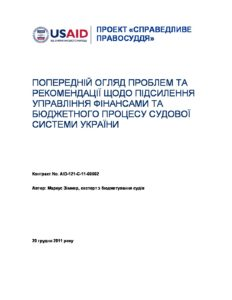 FAIR_Court_Budgeting_Report_UKR1