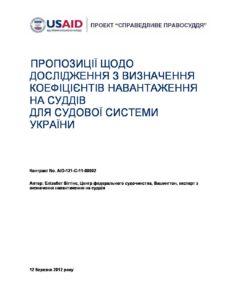 Mar_27_2012_Case_Weighting_Methodology_Report_final_ukr1