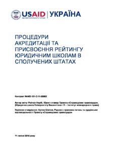 6_FAIR_Accreditation_and_Rankings_US_Law_Schools_Report_Norby_18_Jul_2016_UKR