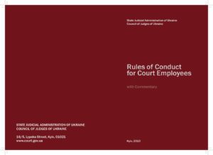 Rules_of_Conduct_for_Court_Staff_Eng