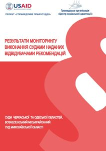 Annex_271_FAIR_Monitoring_CRC_Recommendations_Cherkasy_Odesa_Regions_2016_UKR
