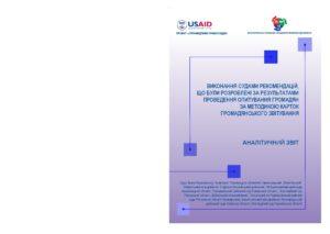 Annex_272_FAIR_Monitoring_CRC_Recommendations_Western_Ukraine_2016_UKR