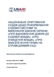 FAIR_Judges_Survey_Summary_2016_UKR1