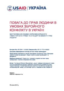 Report_Respect for HR in Conflict_Gnatovsky_UKR
