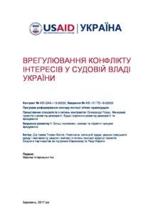 NJ_Conflict_of_Interest_Judiciary_Report_2017_UKR