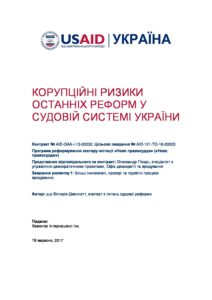 NJ_Judicial_Corruption_Risks_Report_2017_UKR