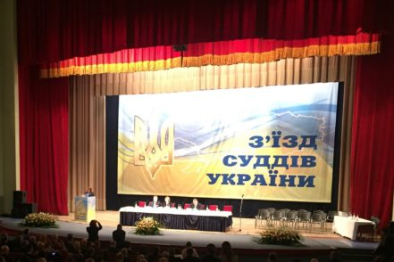 Participants of the 15th Congress of Judges of Ukraine. PHOTO: USAID New Justice Program