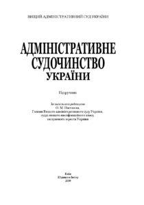 Адміністративне судочинство України