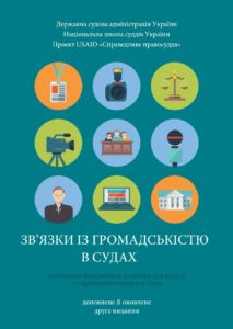 Book_Court-Communication_Interactive1