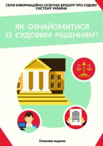 Brochure_Access_to_Court_Decisions_Ukr_2016