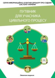 Brochure_Guide_in_Civil_Proceeding_Ukr_2016