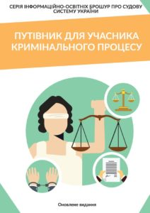 Brochure_Guide_in_Criminal_Proceeding_Ukr_2016