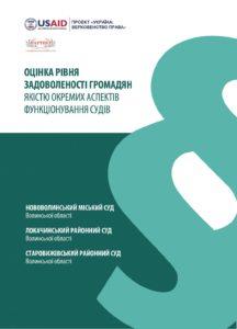 CRC_Report_2011_Partner