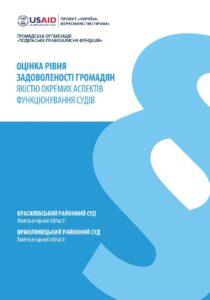 CRC_Report_2011__Khmelnytsiy_final1
