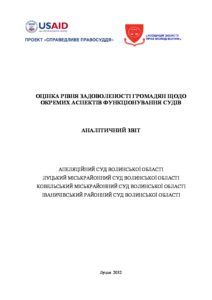 CRC_Report_Association_of_Volyn