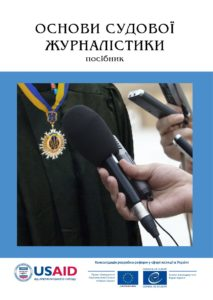 Courts_and_media_journalists_manual_2016_Ukr1