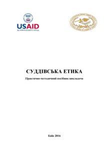 Curriculum_Jud_Ethics_print