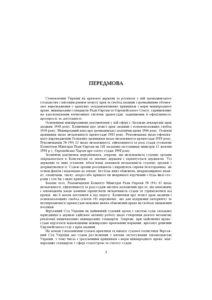 EU_COE_USAID_Standards_Book1