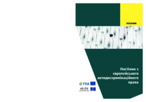 FRA_Case_Law_Handbook_UKR_WEB