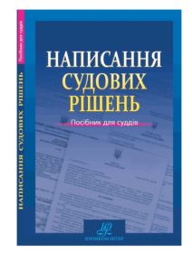 UROL Judicial Opinion Writing Handbook 03.06.2010