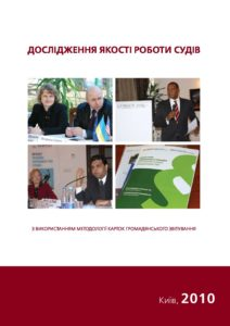 UROL_CRC_Manual_UKR_DRAFT_20.08_.10_