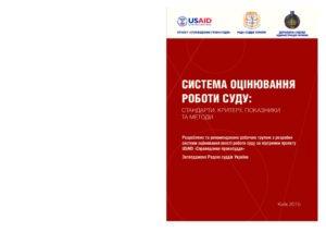 COURT_PERFORMANCE_UKR_2015