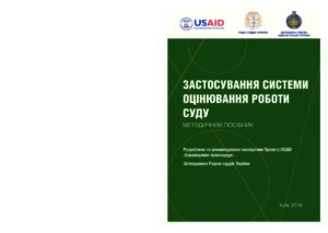 CPE_Guidelines2016_UKR