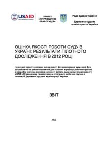 CPE_pilot_testing_summary2013_FINAL