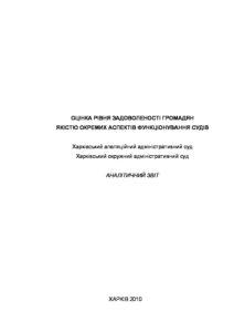 CRC_REPORT_Kharkiv