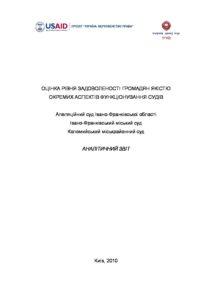 CRC_Report_2010_Ivano-Frankivsk_CCC